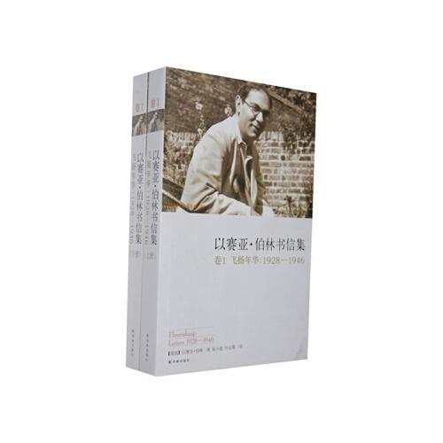 【th】以赛亚 伯林书信集 卷1 飞扬年华:1928—1946 以赛亚·伯林