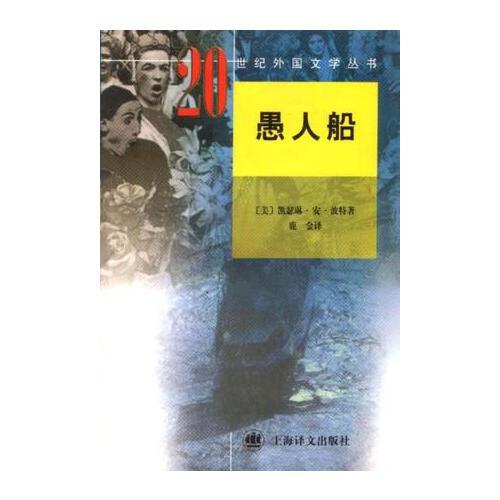 【新华书店集团自营】愚人船[美]凯瑟琳·安·波特上海译文出版社