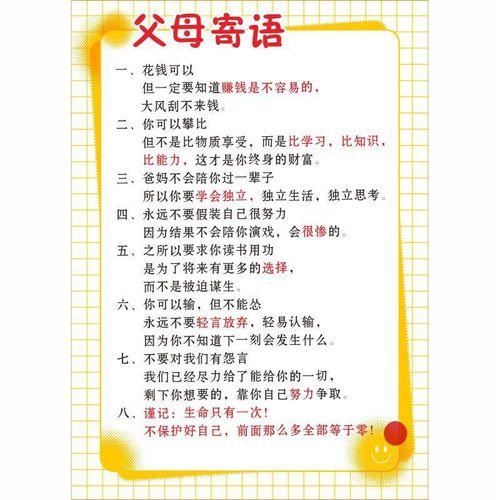 语录家规家训墙贴男孩女孩儿童励志自律标语贴纸 zas-13 父母寄语 小