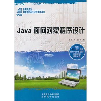 【二手99成新】java面向对象程序设计(计算机类)(配盘
