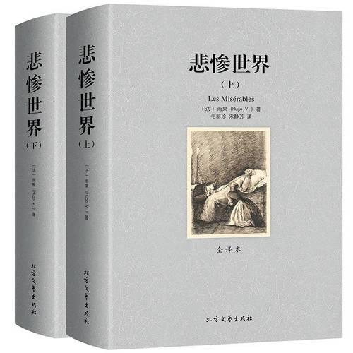 全译悲惨世界中文版悲惨世界原著正版雨果悲惨世界名家名译世界文学
