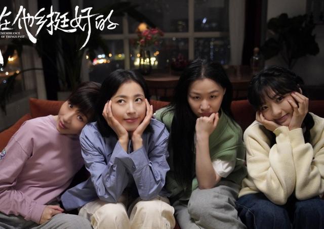 《我在他乡挺好的》中的四个女孩,哪一个是你的最爱?
