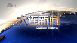 大连电视台新闻综合频道想了解更多的大连电视台各频道广告投放信息