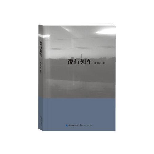 当天发货正版 夜行列车 李曙白著 长江文艺出版社 9787535451125中图