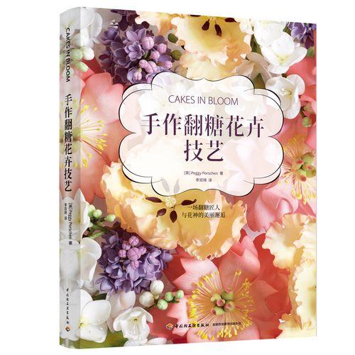 蛋糕裱花裱花基础教程 甜品制作书籍 翻糖蛋糕装饰书翻糖做法烘焙书