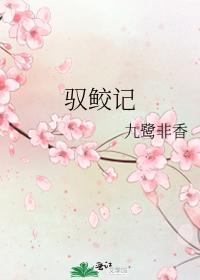 《驭鲛记》_言情小说_都市言情小说_免费言情小说在线