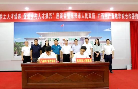 东兴市人民和广西水产畜牧学校合作签约仪式现场