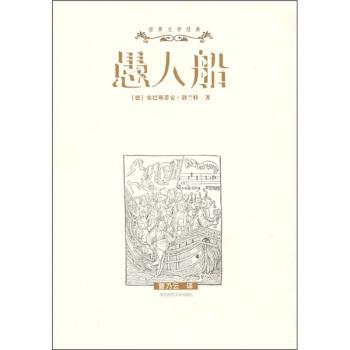 愚人船 [德] 勃兰特 著,曹乃云 译 华东师范大学出版社 9787561769096