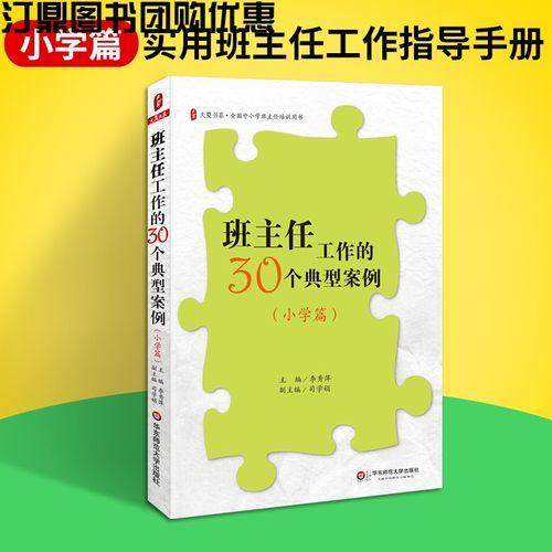 正版 班主任工作的30个典型案例 小学篇 大夏书系 李秀萍 全国中小学