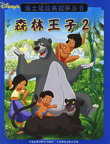 迪士尼经典故事丛书-森林王子2【正版开】
