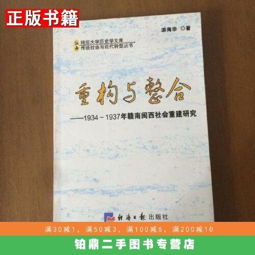【二手9成新】重构与整合-1934-1937年赣南闽西社会
