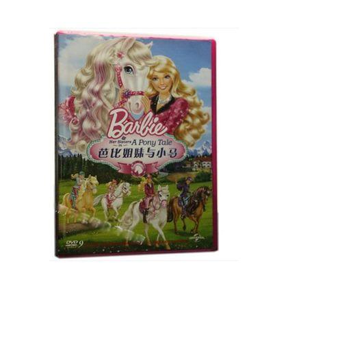 正版儿童动画片dvd电影迪士尼动画片芭比dvd之芭比姐妹与小马dvd9