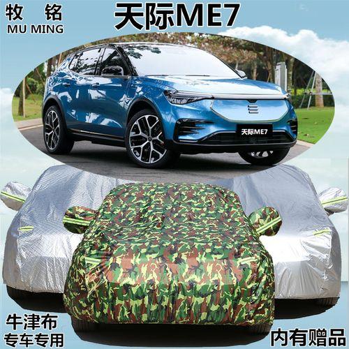 2019年新款天际me7车衣车罩专用加厚防晒防雨越野suv