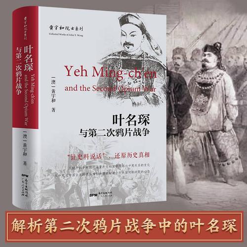 叶名琛与第二次鸦片战争还原历史黄宇和著中国通史社科图书籍纪实