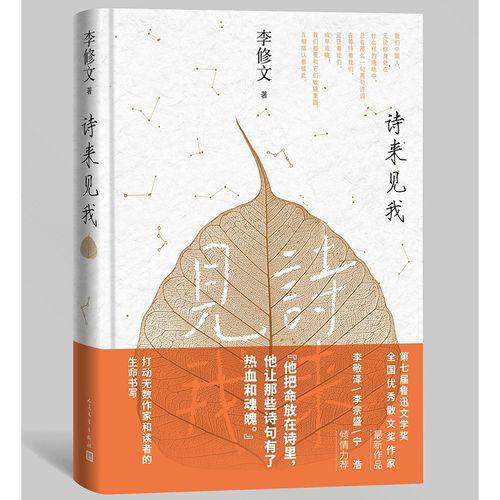 新书--诗来见我 (精装)9787020169030人民文学李修文