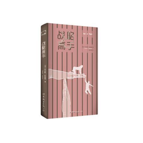 【xsm】战略高手 [美]埃尔默·伦纳德 世界图书出版