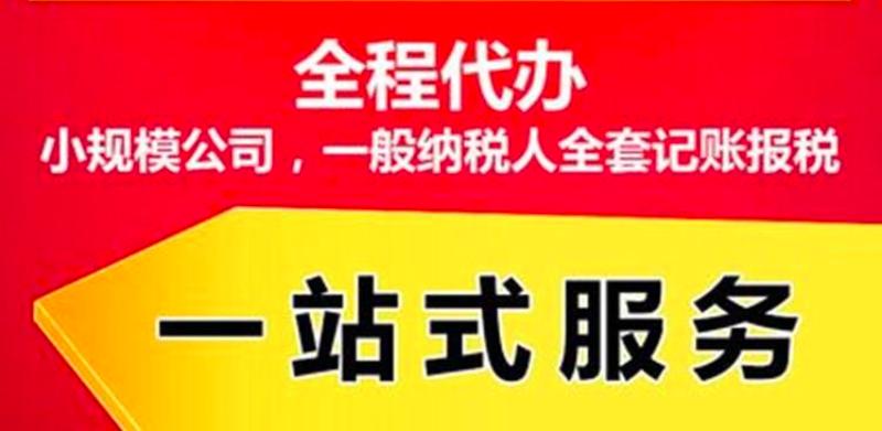 广州低价代理记账公司