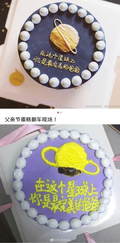 生日蛋糕翻车现场##笑暑我辣