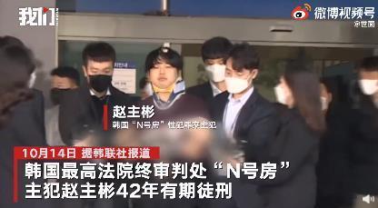 韩国n号房主犯终审被判42年更多案件详情回顾