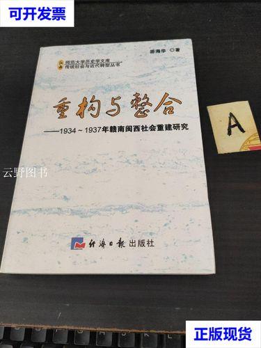 【二手9成新】重构与整合:1934~1937年赣南闽西社会重建研究 /游海华