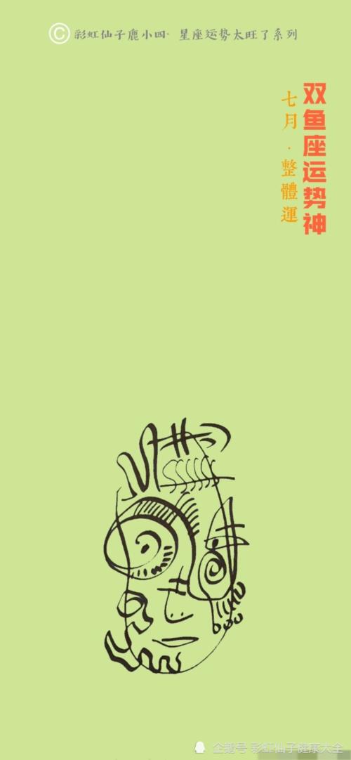 鹿小四原创《双鱼座运势神》壁纸,融合五行,塔罗,星座,密宗瑜伽,用古