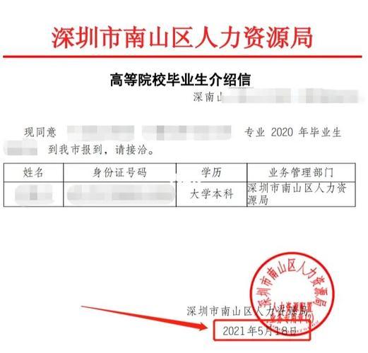 深圳人才引进补贴取消!如何保证能申请上!