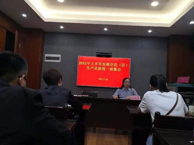 会上,市统计局传达了全省上半年全省地区生产总值统一核算工作会会议