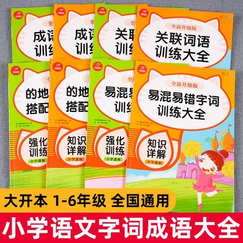 语文 词语积累大全训练 的地得专项训练 小学生成语易