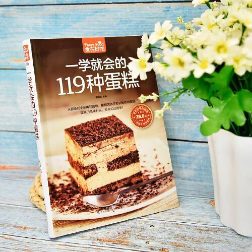 食在好吃一学就会的119种蛋糕 美味芝士蛋糕西点烤制烘焙制作教程新手