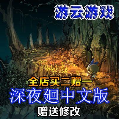 日本恐怖惊悚冒险解谜pc单机游戏深夜回深夜廻中文版 2送1