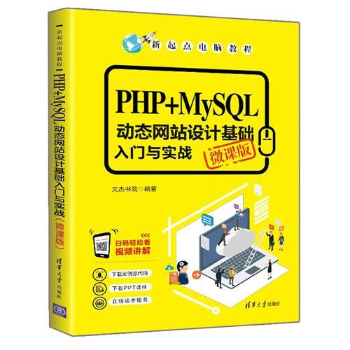 微课版 文杰书院 新起点电脑教程 零基础php开发入门教程书 php语言