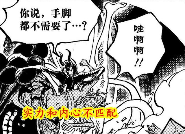 海贼王1021:黑玛利亚被恶魔罗宾吓破胆,实力和内心不