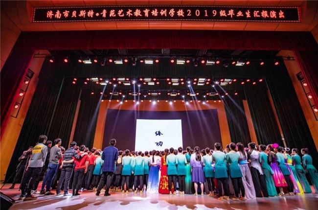 济南舞蹈复读青苑艺术艺术培训学校