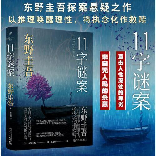 正版现货 11字谜案精装 东野圭吾 新作 日本文学侦探恐怖悬疑罪破案