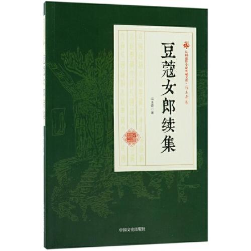 豆蔻女郎续集/民国通俗小说典藏文库