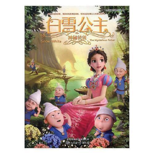 全新正版图书 白雪公主之神秘爸爸 金川文化有限公司