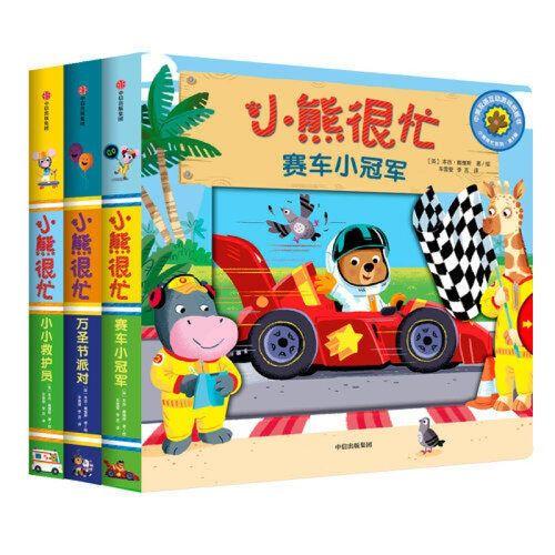 雀峰-小熊很忙系列:万圣节派对+小小救护员+赛车 书