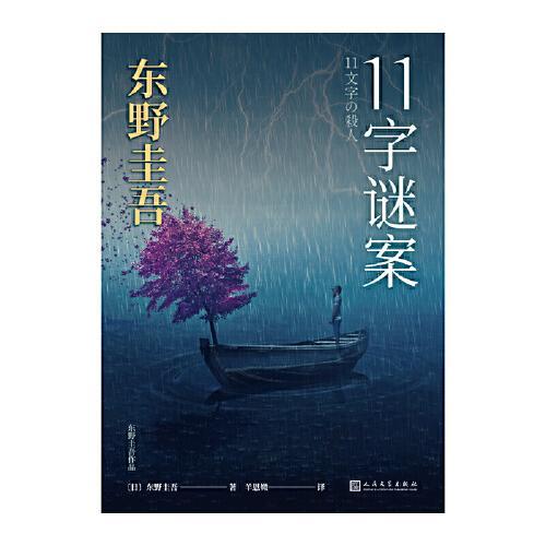 东野圭吾作品:11字谜案(对照《恶意》中小说家作案,来自无人岛的意